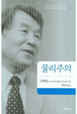 대우재단 석학연속강좌 제2권 물리주의 written by 하종호 and published by 아카넷 in 2007