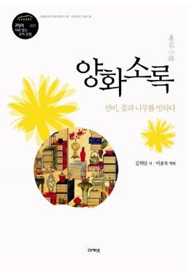 대우재단 규장각 새로읽는우리고전 제1권 양화소록 written by 이종묵 and published by 아카넷 in 2012