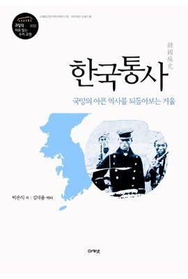 대우재단 규장각 새로읽는우리고전 제2권 한국통사 written by 김태웅 and published by 아카넷 in 2012