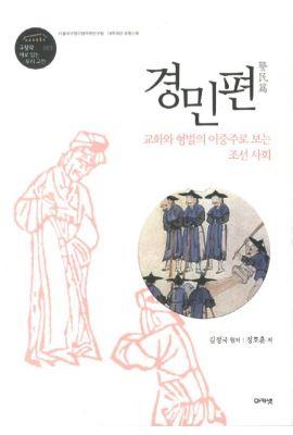 대우재단 규장각 새로읽는우리고전 제3권 경민편 written by 정호훈 and published by 아카넷 in 2012
