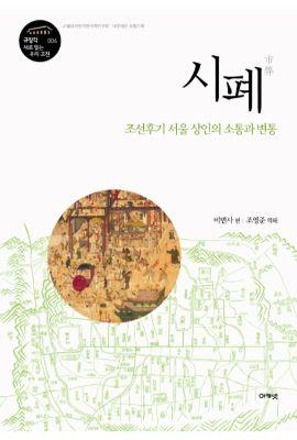 대우재단 규장각 새로읽는우리고전 제4권 시폐 written by 조영준 and published by 아카넷 in 2013