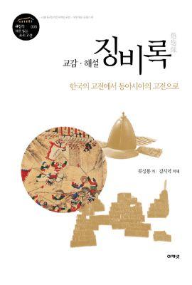 대우재단 규장각 새로읽는우리고전 제5권 교감 해설 징비록 written by 김시덕 and published by 아카넷 in 2013