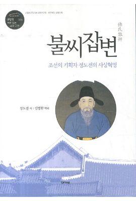 대우재단 규장각 새로읽는우리고전 제6권 불씨잡변 written by 김병환 and published by 아카넷 in 2013