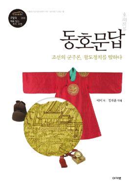 대우재단 규장각 새로읽는우리고전 제8권 동호문답 written by 정재훈 and published by 아카넷 in 2014