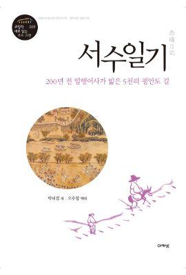 대우재단 규장각 새로읽는우리고전 제9권 서수일기 written by 오수창 and published by 아카넷 in 2015