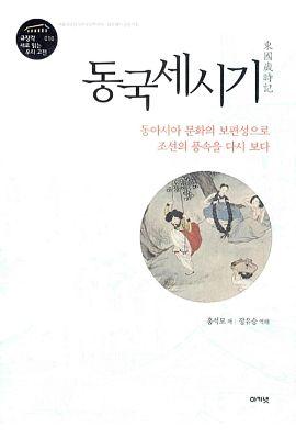 대우재단 규장각 새로읽는우리고전 제10권 동국세시기 written by 장유승 and published by 아카넷 in 2016