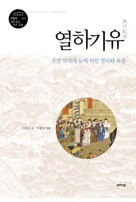 대우재단 규장각 새로읽는우리고전 제11권 열하기유 written by 이창숙 and published by 아카넷 in 2017