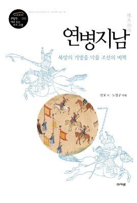 대우재단 규장각 새로읽는우리고전 제12권 연병지남 written by 노영구 and published by 아카넷 in 2017