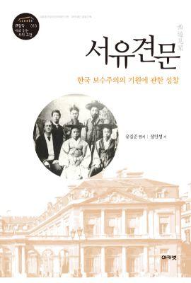 대우재단 규장각 새로읽는우리고전 제13권 서유견문 written by 장인성 and published by 아카넷 in 2017