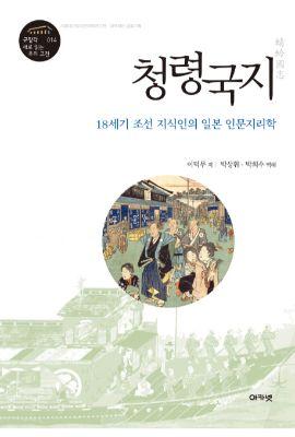 대우재단 규장각 새로읽는우리고전 제14권 청령국지 written by 박상휘, 박희수 and published by 아카넷 in 2017