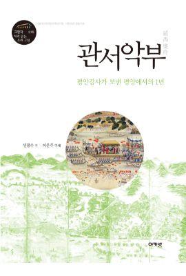 대우재단 규장각 새로읽는우리고전 제15권 관서악부 written by 이은주 and published by 아카넷 in 2018