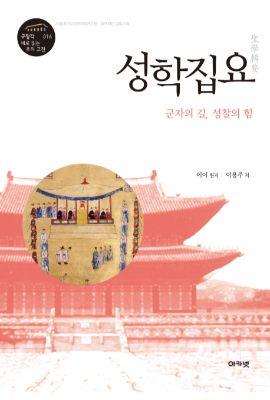 대우재단 규장각 새로읽는우리고전 제16권 성학집요 written by 이용주 and published by 아카넷 in 2018