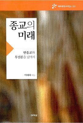 대우재단 대우휴먼사이언스 제1권 종교의 미래 written by 이태하 and published by 아카넷 in 2015