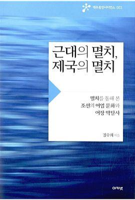 대우재단 대우휴먼사이언스 제3권 근대의 멸치, 제국의 멸치 written by 김수희 and published by 아카넷 in 2015