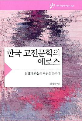 대우재단 대우휴먼사이언스 제6권 한국 고전문학의 에로스 written by 조광국 and published by 아카넷 in 2015