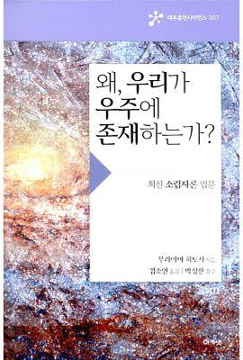 대우재단 대우휴먼사이언스 제7권 왜, 우리가 우주에 존재하는가? written by 김소연 and published by 아카넷 in 2015
