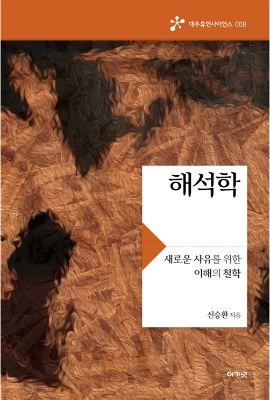 대우재단 대우휴먼사이언스 제8권 해석학 written by 신승환 and published by 아카넷 in 2016