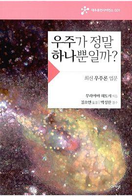 대우재단 대우휴먼사이언스 제9권 우주가 정말 하나뿐일까? written by 김소연 and published by 아카넷 in 2016