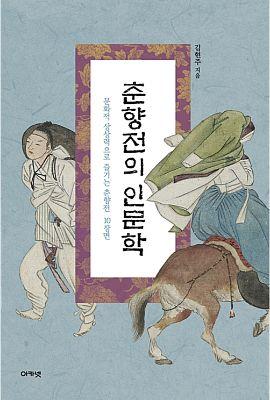 대우재단 대우휴먼사이언스 제16권 춘향전의 인문학 written by 김현주 and published by 아카넷 in 2017
