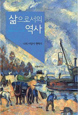 대우재단 대우휴먼사이언스 제18권 삶으로서의 역사 written by 이영석 and published by 아카넷 in 2017