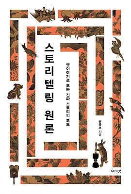 대우재단 대우휴먼사이언스 제20권 스토리텔링 원론 written by 신동흔 and published by 아카넷 in 2018