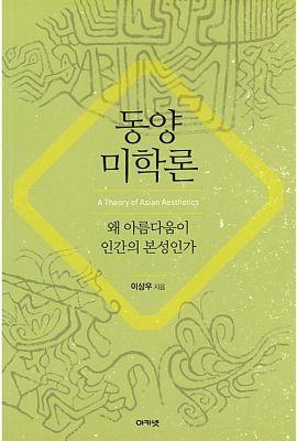 대우재단 대우휴먼사이언스 제21권 동양미학론 written by 이상우 and published by 아카넷 in 2018