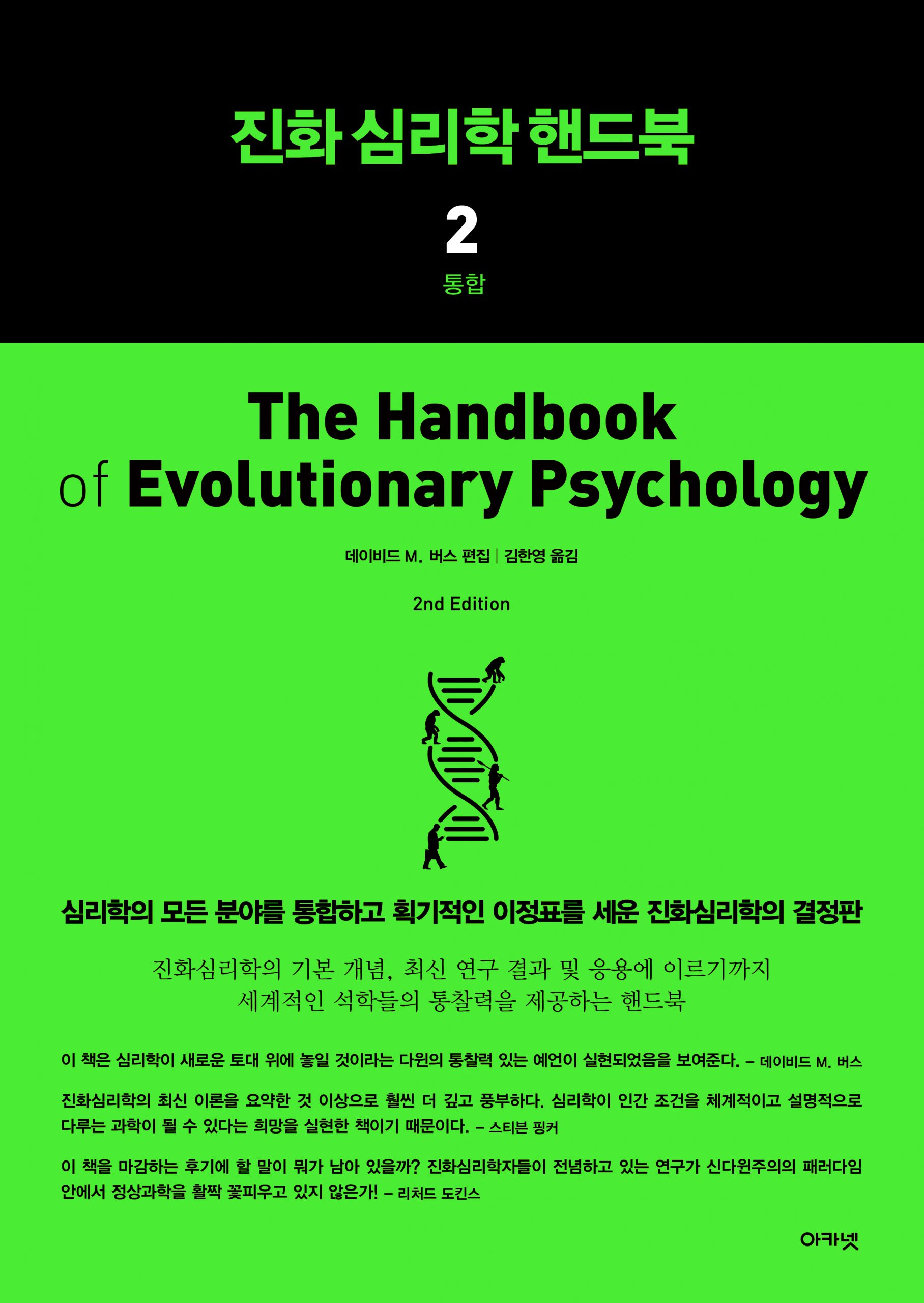 진화심리학 핸드북 2 통합