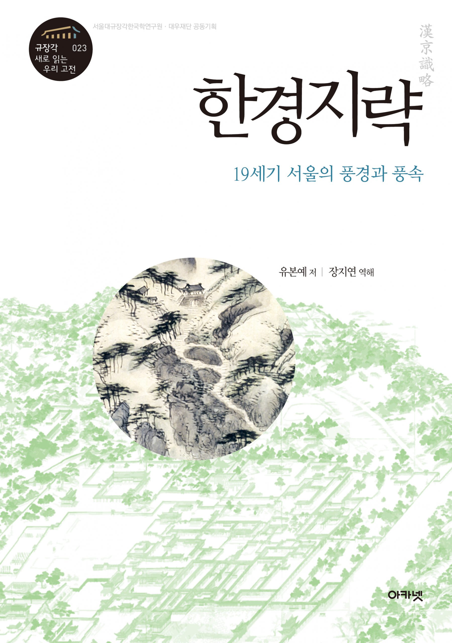 대우재단 규장각 새로읽는우리고전 제23권 한경지략 written by 장지연 and published by 아카넷 in 2020