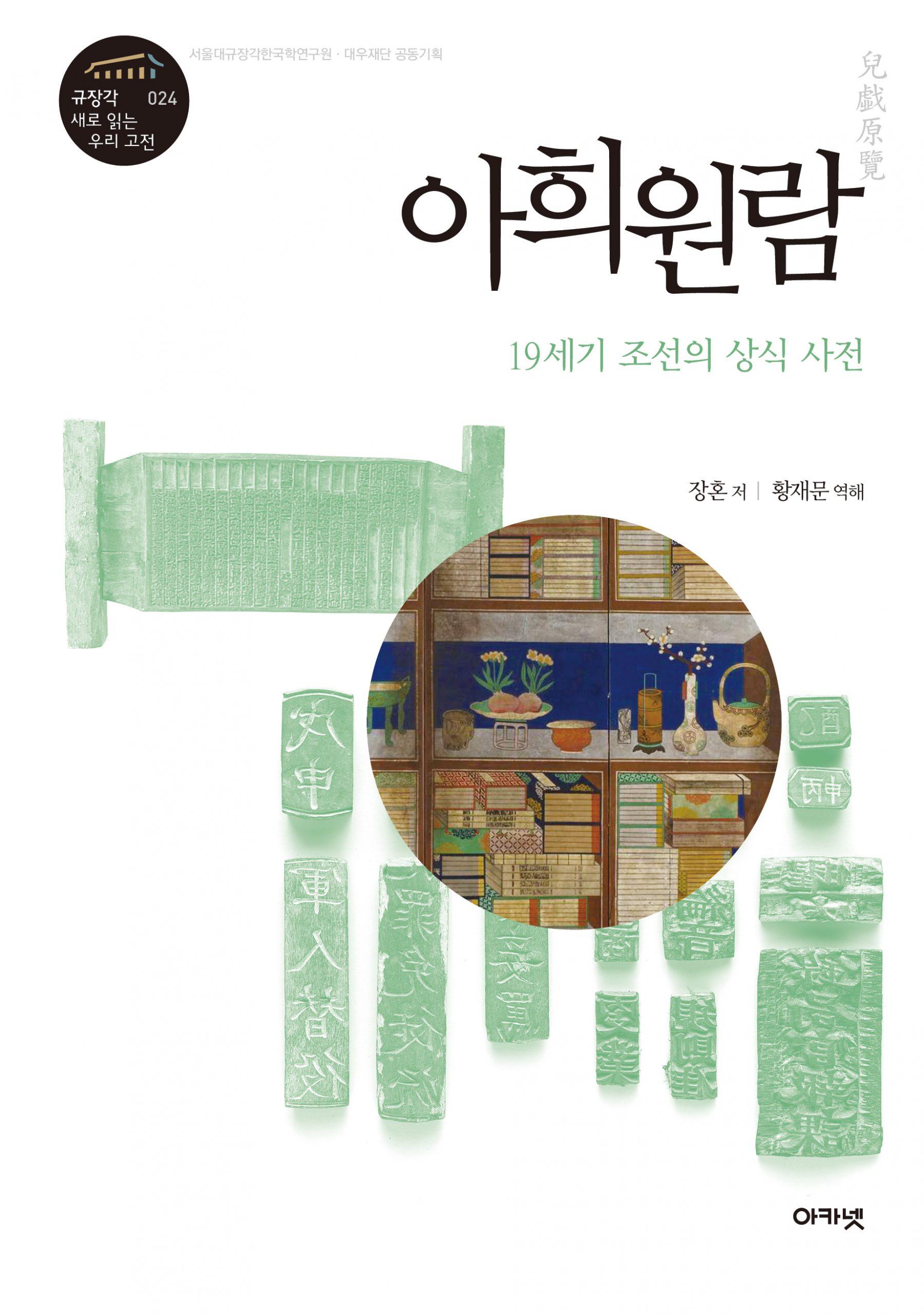 대우재단 규장각 새로읽는우리고전 제24권 아희원람 written by 황재문 and published by 아카넷 in 2020