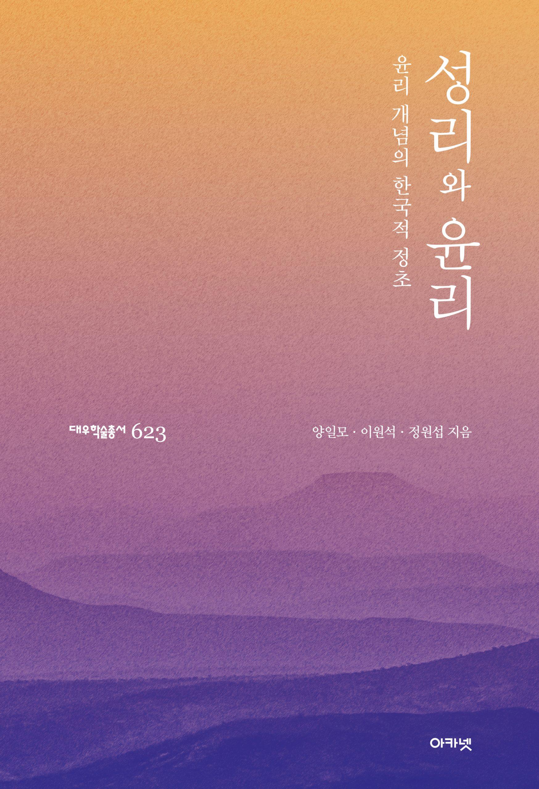 대우재단 대우학술총서 제623권 성리와 윤리 written by 양일모 외 and published by 아카넷 in 2020