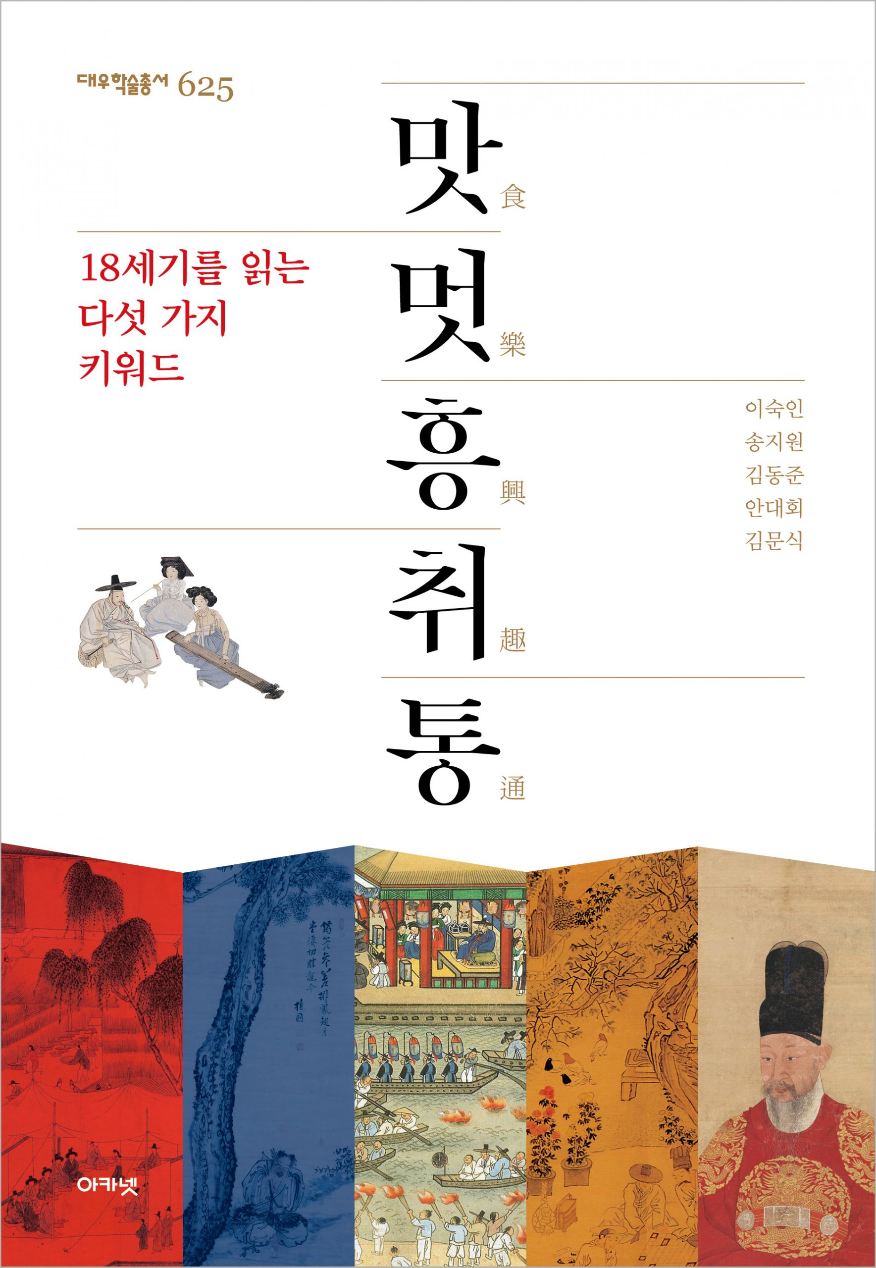 대우재단 대우학술총서 제625권 맛멋흥취통 written by 이숙인 외 and published by 아카넷 in 2020