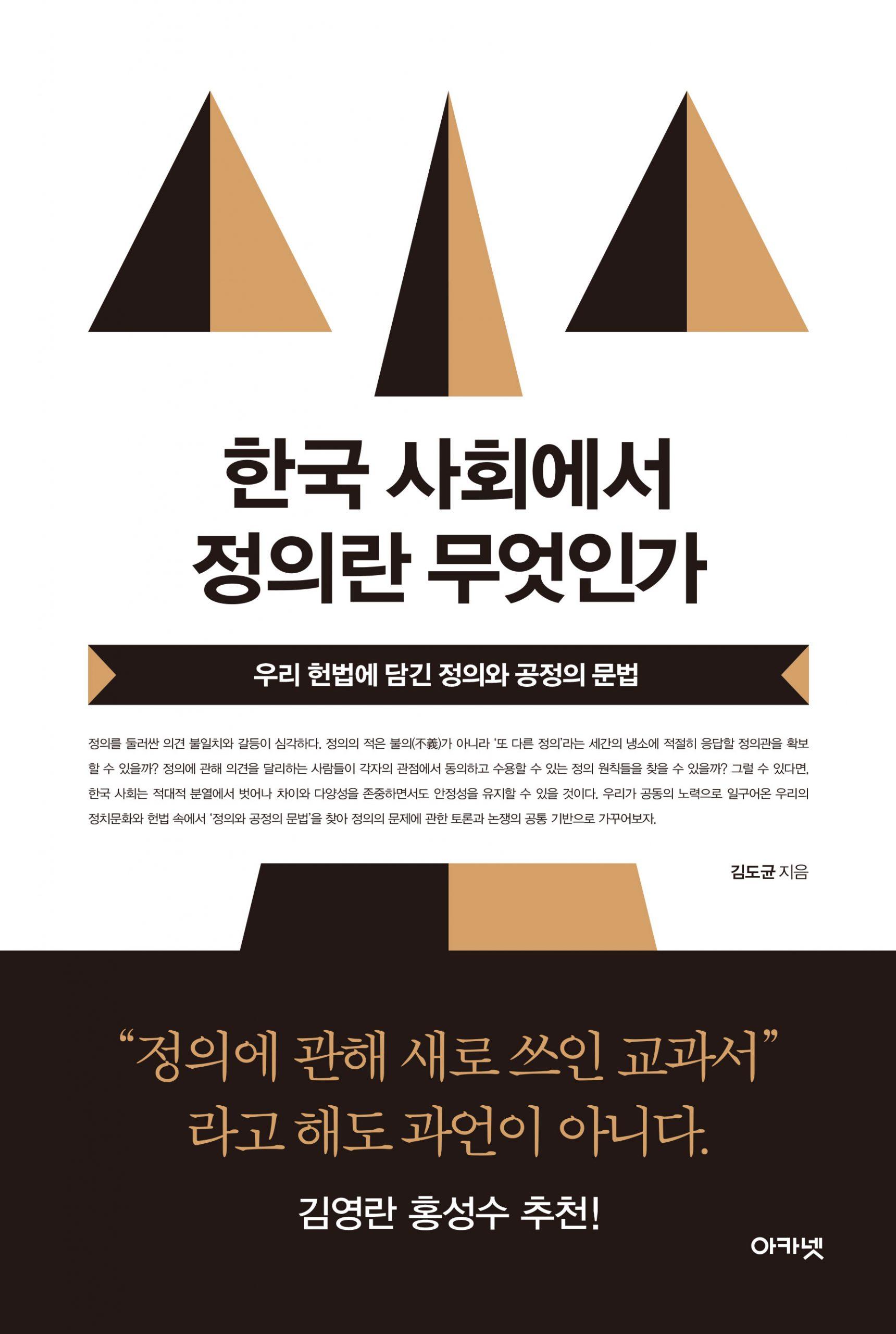 대우재단 대우휴먼사이언스 제27권 한국 사회에서 정의란 무엇인가 written by 김도균 and published by 아카넷 in 2020