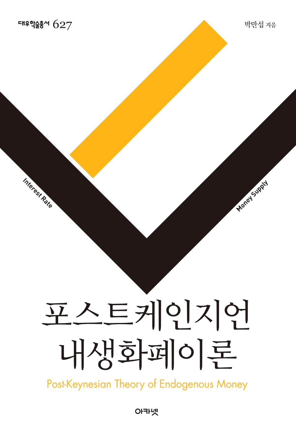 대우재단 대우학술총서 제627권 포스트케인지언 내생화폐이론 written by 박만섭 and published by 아카넷 in 2020