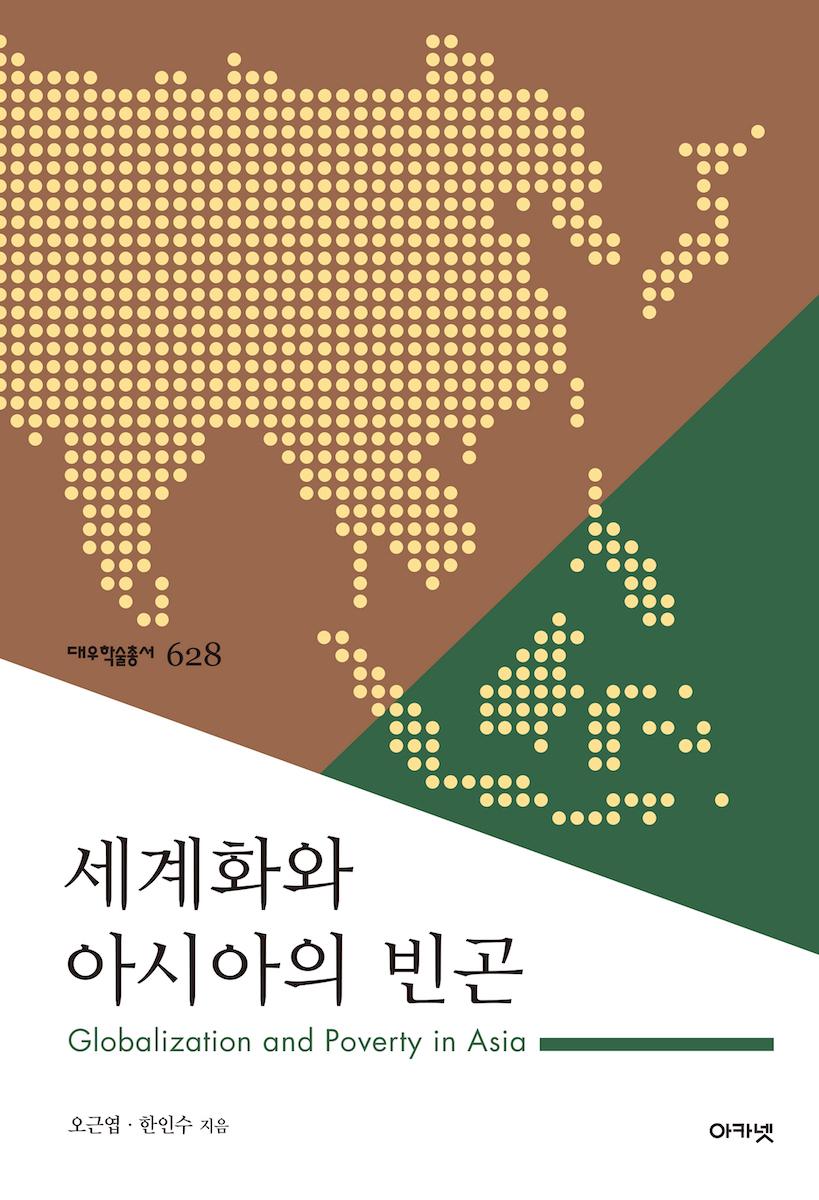 대우재단 대우학술총서 제628권 세계화와 아시아의 빈곤 written by 오근엽, 한인수 and published by 아카넷 in 2020
