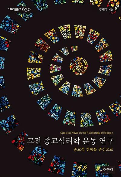 고전 종교심리학 운동 연구