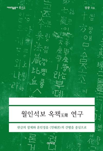 월인석보 옥책(玉冊)  연구