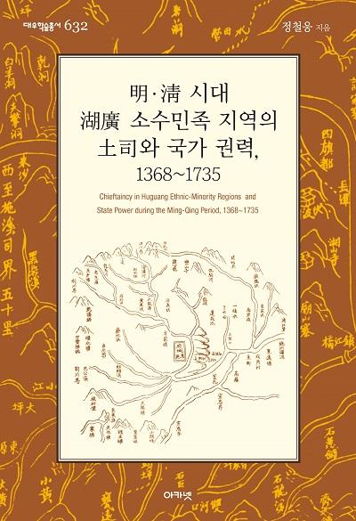 명· 청 시대 호광 소수민족 지역의 토사와 국가 권력, 1368~1735